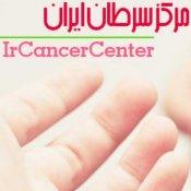 مرکز درمان سرطان