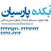 روبیکن /آبکده پارسیان