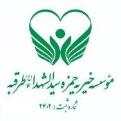 موسسه خیریه حمزه سیدالشهدا(ع) طرقبه