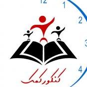 مرکز مشاوره تحصیلی کنکور کمک