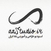 استودیو طراحی و آموزشی aa ایران
