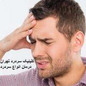 کلینیک تخصصی درمان سردرد و میگرن دکتر اسفندیاری