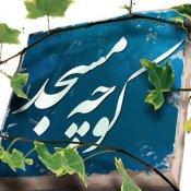 نرم افزار مسجدیاب محراب