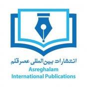 انتشارات بینالمللی عصرقلم
