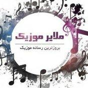 ملایر موزیک