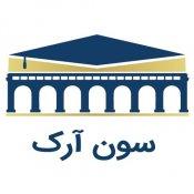 سون آرک به مدیریت مهندس محمدرضا قیوب