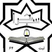 موسسه فرهنگی قرآن وعترت سراج دهلران