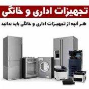 تجهیزات اداری و خانگی
