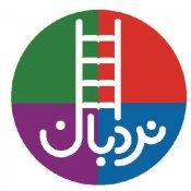 انتشارات فنی ایران کتابهای نردبان