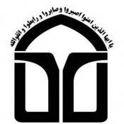 جامعه اسلامی دانشجویان دانشگاه کردستان