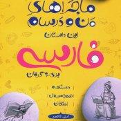 آموزش عربی و ادبیات فارسی