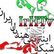 شبکه اینترنتی هندبال ایران IrHTv