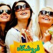 foroshgah_lakcheri