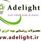 محصولات روشنایی بهینه انرژی آدلایت