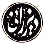 احمد دیزرانی