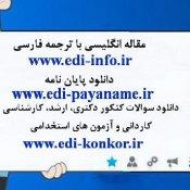 مقاله انگلیسی با ترجمه فارسی www.edi-info.ir