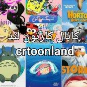 کانال کارتون لند crtoonland@