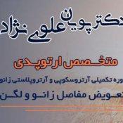 دکتر پویان علوی نژاد (متخصص و جراح ارتوپد در اهواز)