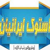استوک ایرانیان 02188390639